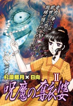 呪魔の奪衣婆 2-電子書籍
