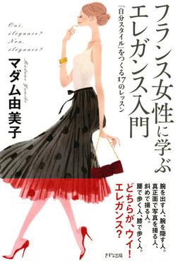 フランス女性に学ぶ エレガンス入門(きずな出版) 「自分スタイル」をつくる17のレッスン-電子書籍
