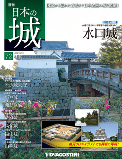 日本の城 改訂版 第72号-電子書籍