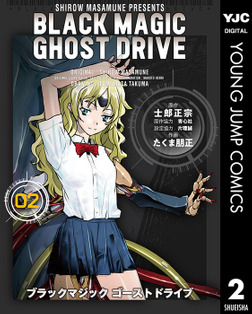 BLACK MAGIC GHOST DRIVE 2-電子書籍