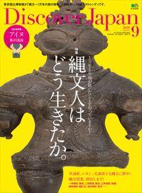 Discover Japan 2018年9月号「縄文人はどう生きたか。」