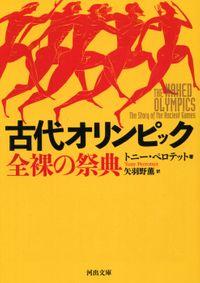 古代オリンピック 全裸の祭典