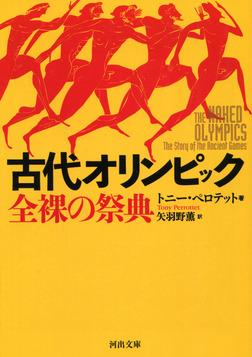 古代オリンピック 全裸の祭典-電子書籍