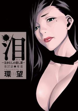 泪~泣きむしの殺し屋~ 分冊版 : 37-電子書籍