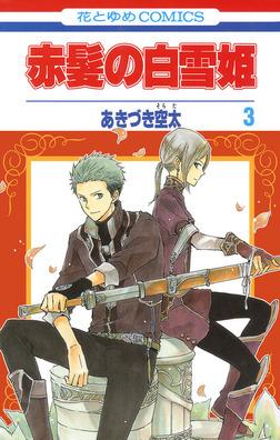 赤髪の白雪姫 3巻-電子書籍