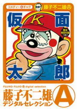 仮面太郎-電子書籍