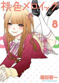 桃色メロイック / 8-電子書籍