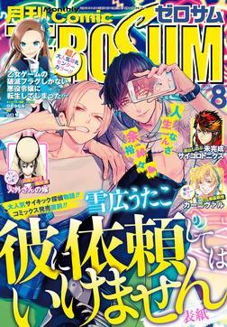Comic ZERO-SUM (コミック ゼロサム) 2018年8月号[雑誌]-電子書籍