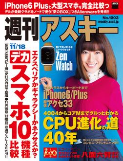 週刊アスキー 2014年 11/18号-電子書籍