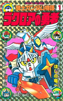 SDガンダム外伝 騎士ガンダム物語(1)-電子書籍