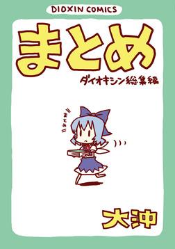 まとめ-電子書籍