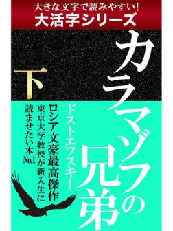 【大活字シリーズ】カラマゾフの兄弟 下-電子書籍