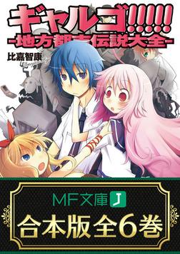【合本版】ギャルゴ!!!!! 全6巻-電子書籍