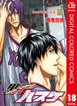 黒子のバスケ カラー版 18-電子書籍