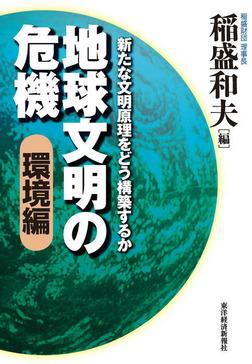 地球文明の危機〔環境編〕―新たな文明原理をどう構築するか-電子書籍
