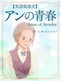 【英語版原文】赤毛のアン2 アンの青春/Anne of Avonlea-電子書籍