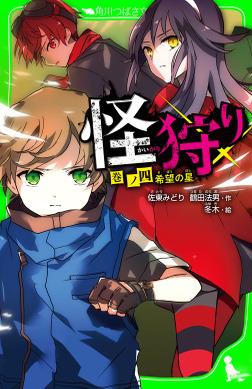 怪狩り 巻ノ四 希望の星-電子書籍