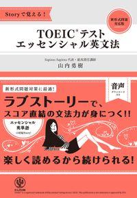 Storyで覚える! TOEIC(R)テスト エッセンシャル英文法
