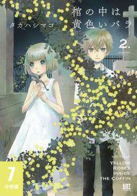棺の中は黄色いバラ 【分冊版】 7