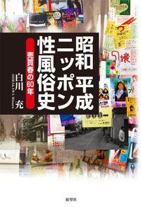 昭和平成ニッポン性風俗史(展望社)