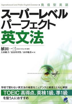 スーパーレベルパーフェクト英文法-電子書籍