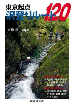 東京起点 沢登りルート120-電子書籍