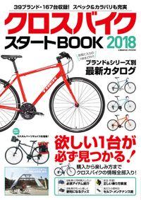 クロスバイク スタートBOOK(コスミックムック)