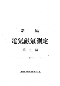 新編 電氣磁氣測定(第二編)-電子書籍