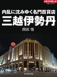 内乱に沈みゆく名門百貨店 三越伊勢丹