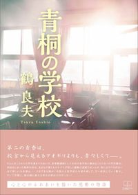 青桐の学校
