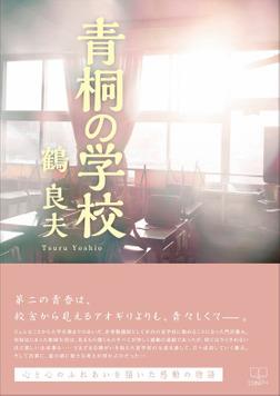 青桐の学校-電子書籍