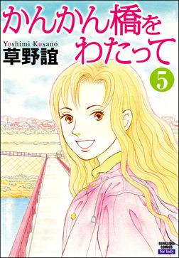 かんかん橋をわたって(分冊版) 【第5話】-電子書籍