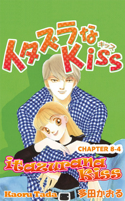 itazurana Kiss, Chapter 8-4
