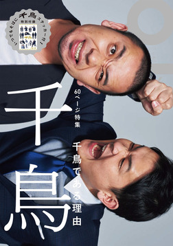 クイック・ジャパン 136-電子書籍