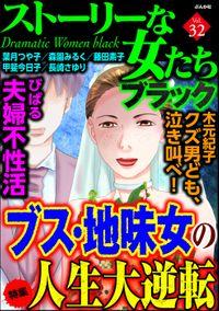 ストーリーな女たち ブラックブス・地味女の人生大逆転 Vol.32