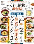 晋遊舎ムック 便利帖シリーズ048 みそ汁と漬物の便利帖