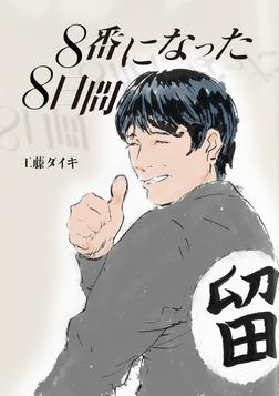 8番になった8日間-電子書籍