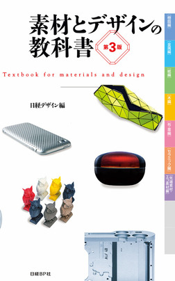 素材とデザインの教科書 第3版-電子書籍