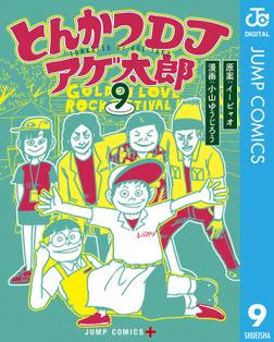 とんかつDJアゲ太郎 9-電子書籍