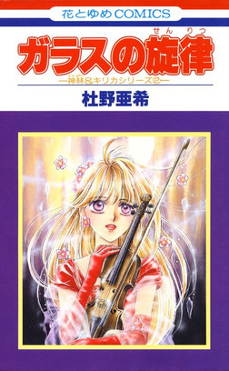 ガラスの旋律 -神林&キリカシリーズ(2)--電子書籍