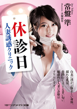 休診日 人妻誘惑クリニック-電子書籍