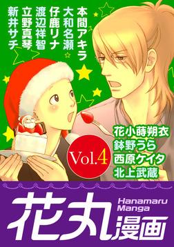 花丸漫画 Vol.4-電子書籍