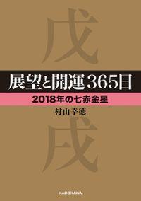 展望と開運365日 【2018年の七赤金星】