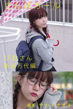 さんぽガール りおさん 新潟万代編-電子書籍