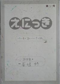 TALKEN絵日記185冊目