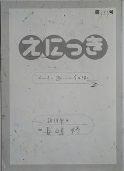 TALKEN絵日記185冊目-電子書籍