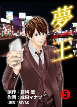 夢王5-電子書籍