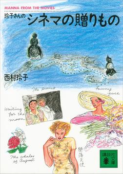 玲子さんのシネマの贈りもの-電子書籍