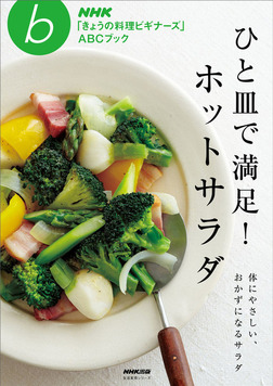 ひと皿で満足!ホットサラダ-電子書籍