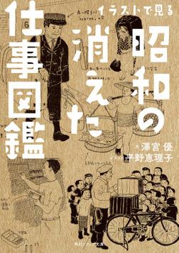 イラストで見る昭和の消えた仕事図鑑-電子書籍